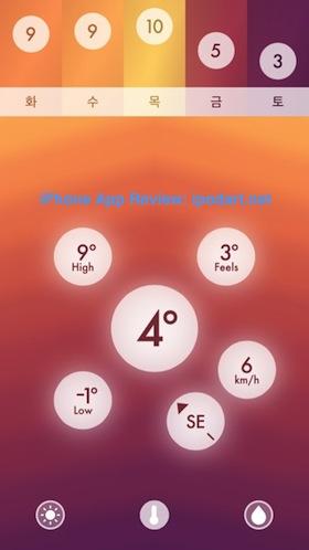 Haze 아이폰 추천 날씨 일기예보