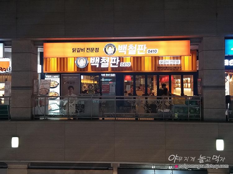 백철판 0410 백종원닭갈비 치즈 매운 철판닭갈비 (1)