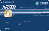 신한카드 후불하이패스카드
