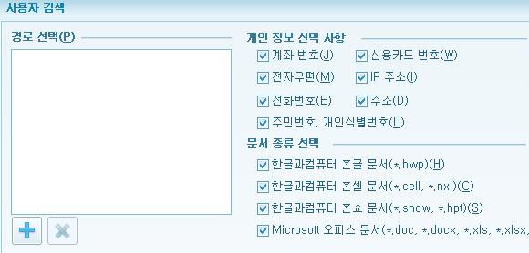 한컴 개인정보탐색기 - 사용자 검색