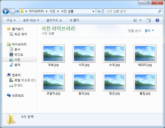 [문제해결] 윈도우7 사진 미리보기가 안 되요