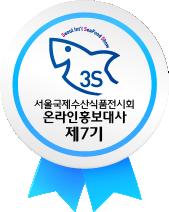 2017 서울국제수산식품전시회 홍보대사 수홍대 7기