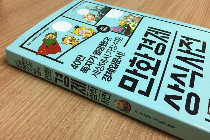 만화 경제 상식사전 책 리뷰 만화 경제입문서