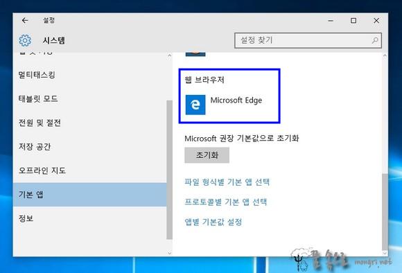 윈도우10 기본 브라우저