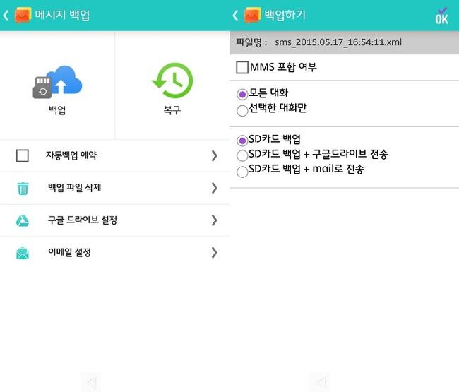 유용한 기능 10가지를 가진 문자 관리 서비스 어플 온메시지(ON메시지)