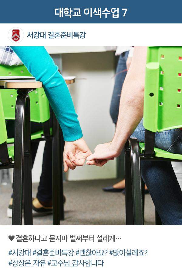 대학교 이색수업 서강대 결혼준비특강