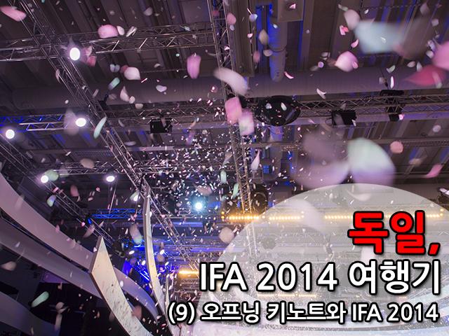 독일, IFA 2014 여행기 - (9) 오프닝 키노트와 IFA 2014 타이틀