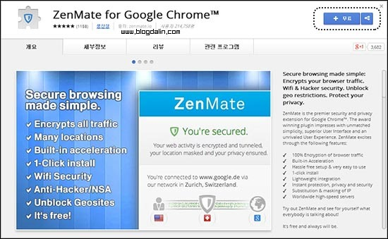 zenmate_02
