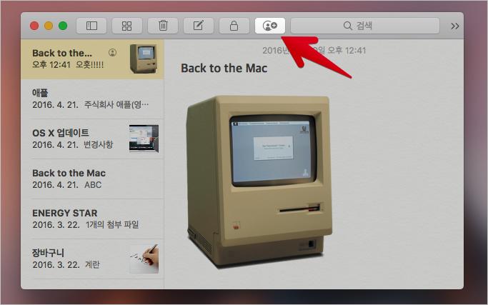 macOS 시에라, 메모 공유 및 공동작업 기능 추가
