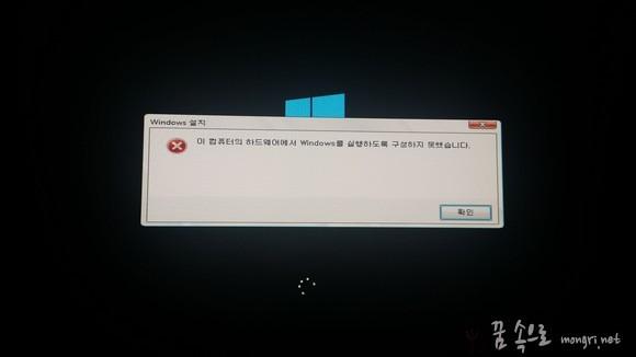 이 컴퓨터의 하드웨어에서 windows를 실행하도록 구성하지 못했습니다