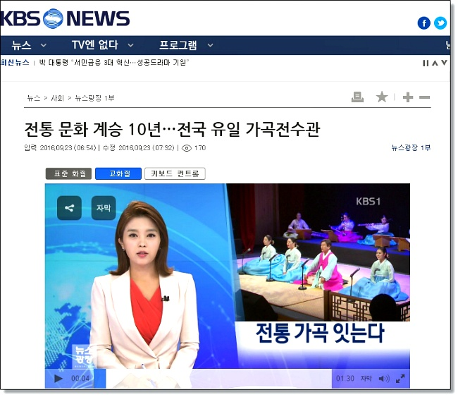 [가곡전수관] KBS 뉴스광장에 가곡전수관 방송되다!