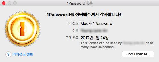 1password coupons discounts