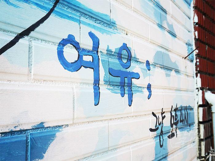 ▲ 동피랑 벽화 글귀
