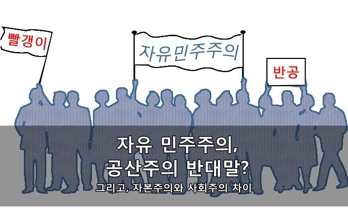 자유 민주주의, 공산주의 반대말? - 자본주의와 사회주의 차이