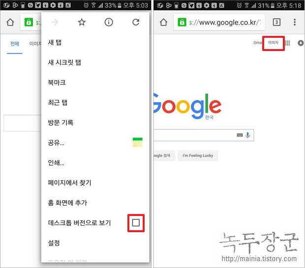 스마트폰 구글 이미지 검색 이용하는 방법
