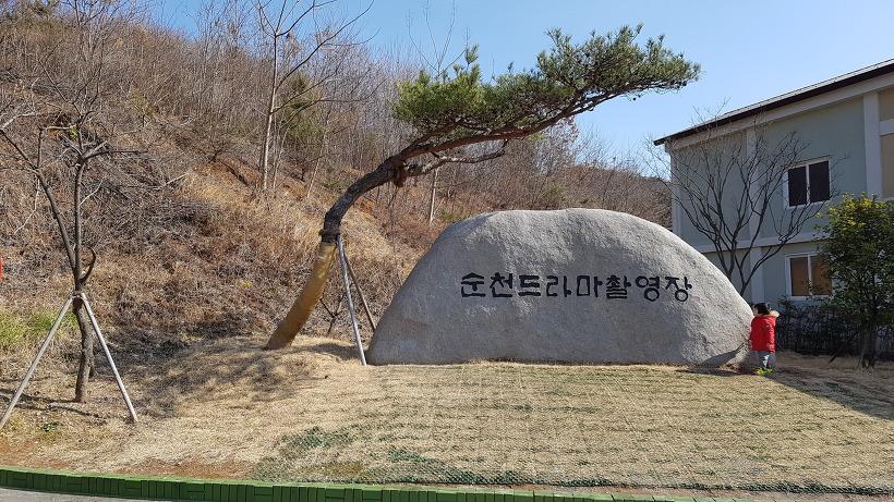 순천드라마촬영장 / 버스25시