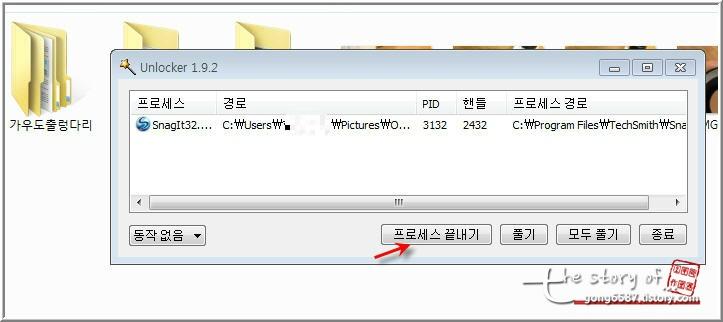 unlocker로 지워지지 않는 파일,폴더 삭제하기10