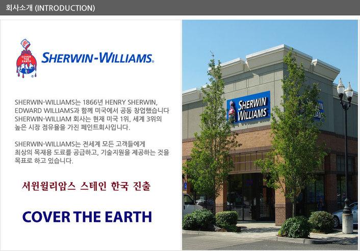 셔윈 윌리암스 왁스 이펙트 우드스테인 제품설명 01