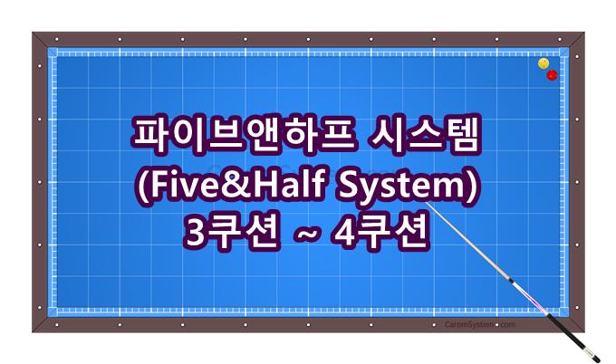 [당구 시스템] 파이브 앤 하프 시스템. 당구 각 계산법 2