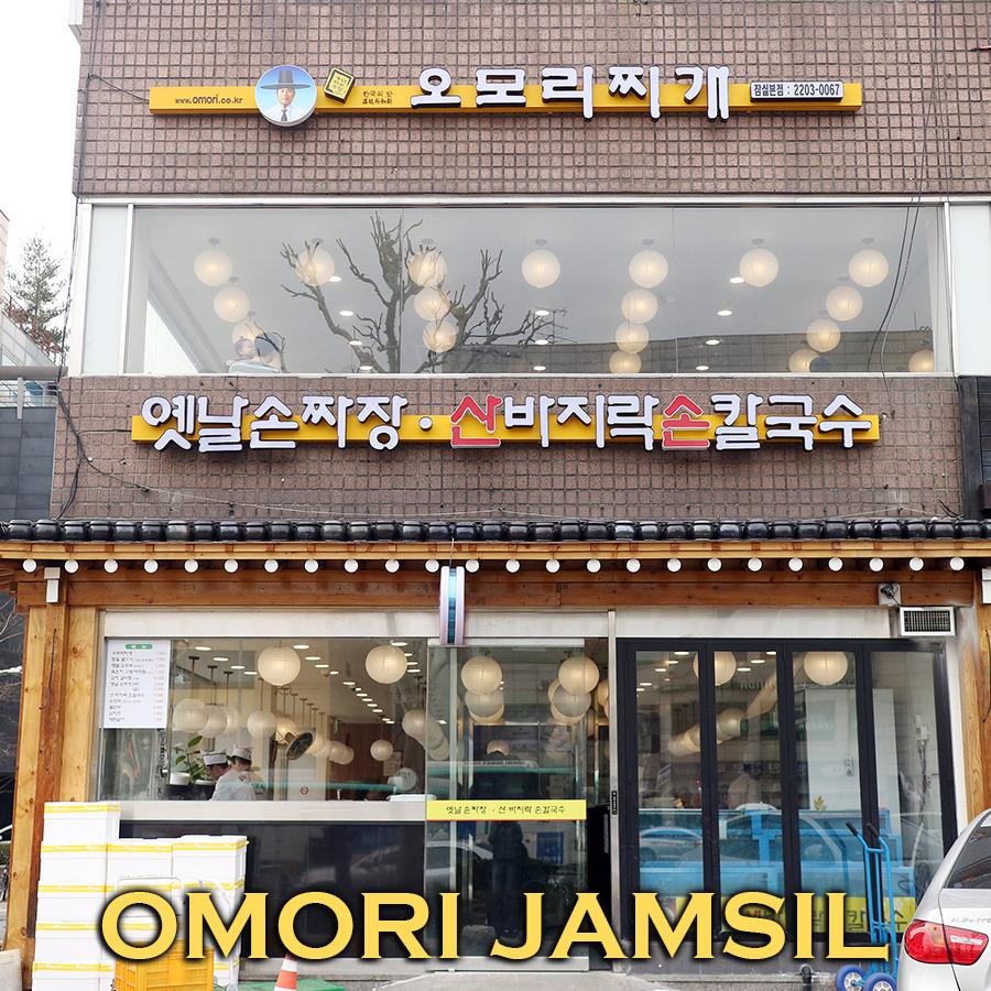 송파구 대표맛집~ 오모리찌개 잠실본점