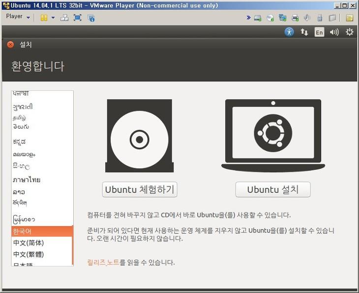 가상머신 리눅스 설치, 우분투 리눅스, Ubuntu Linux, VMWare Player, 리눅스 설치, 우분투 설치, 가상머신 설치, 윈도우 환경 리눅스, 리눅스 다운로드, 우분투 다운로드, 가상머신 우분투 설치, 가상머신
