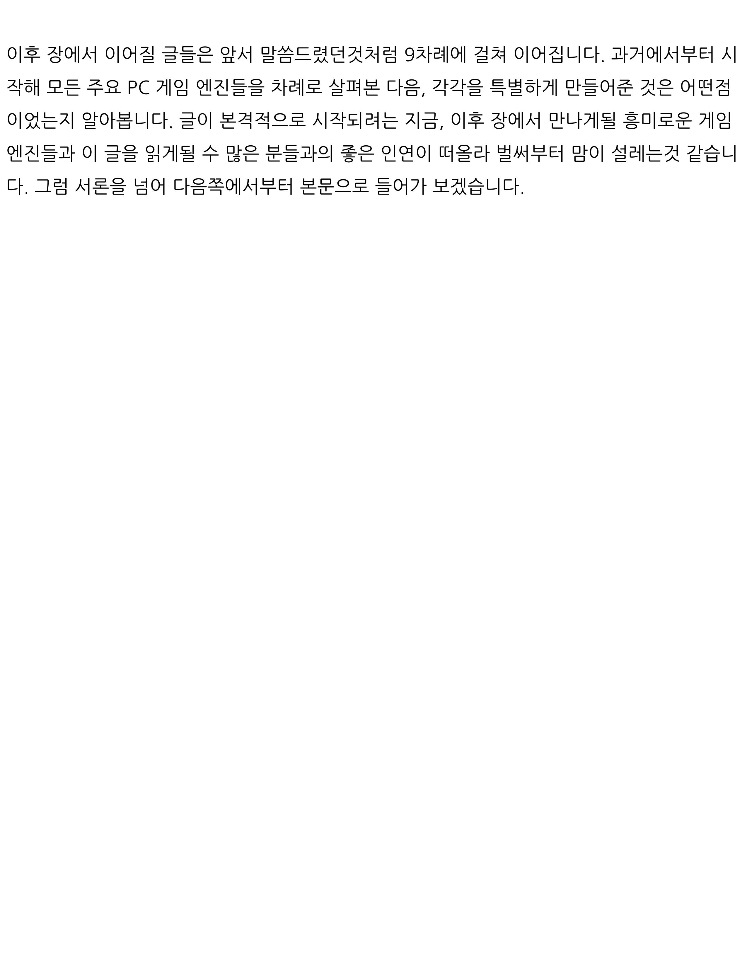 3D geim enjin, eoddeohge baljeo - jeonhyeonseog_08