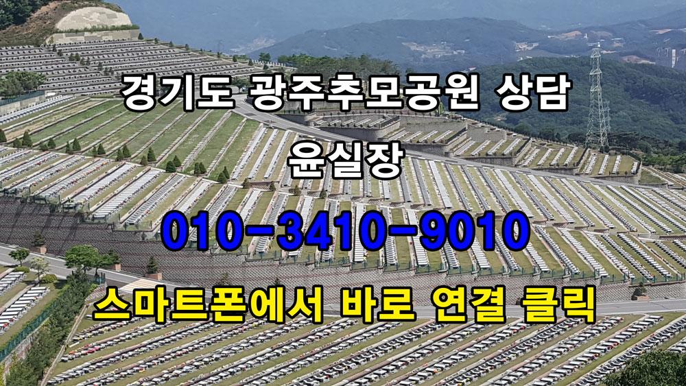 경기도 광주추모공원