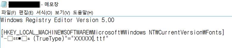 레지스트리 파일에서 원하는 폰트 파일정보만 남기고 나머지는 삭제합니다.