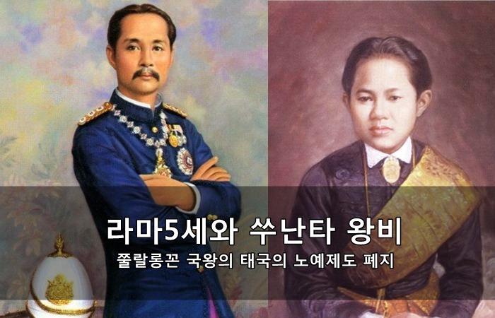 라마 5세와 쑤난타 왕비 - 쭐랄롱꼰 국왕의 태국의 노예제도 폐지