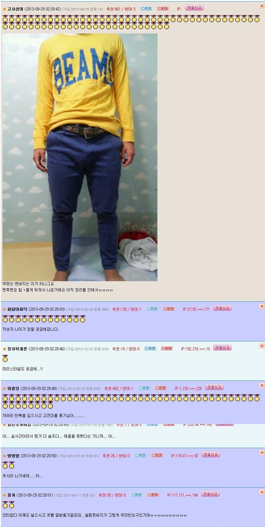 남자 소개팅 패션, 남자 데이트 패션, 여자가 좋아하는 남자 패션