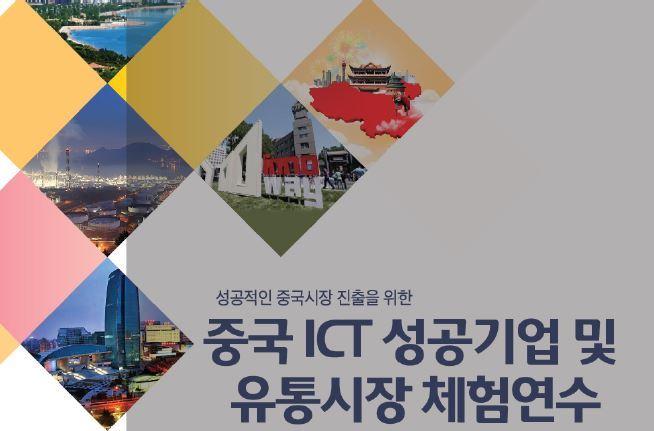 중국ICT성공기업 및 유통시장 체험연수