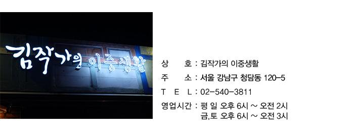 서울 맛집