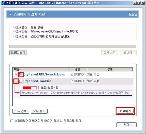 하나포스 V3 플레티넘 스파이웨어 검사 치료