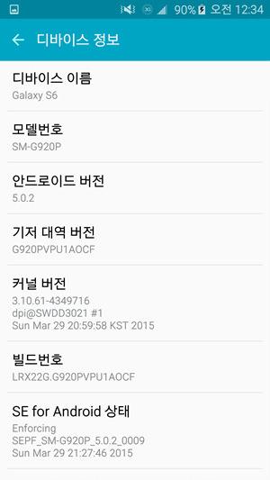 스프린트 갤럭시 S6 SM-G920P 롤리팝 2g폰 테스트