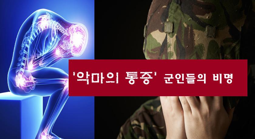 '악마의 통증' 군인 CRPS 환자들의 비명