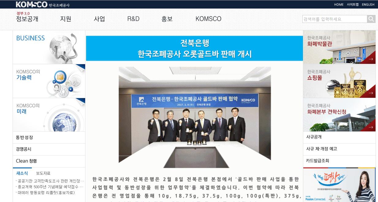 한국조페공사