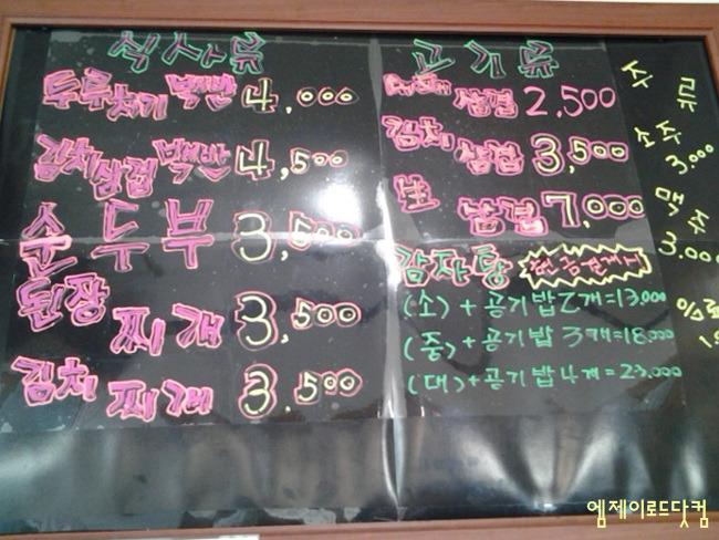 음식점, 가격, 경성대