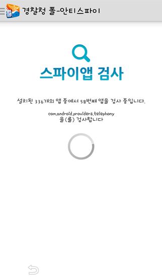 사생활 침해 스파이앱 탐지 및 삭제하는 경찰청 폴-안티스파이 무료 배포