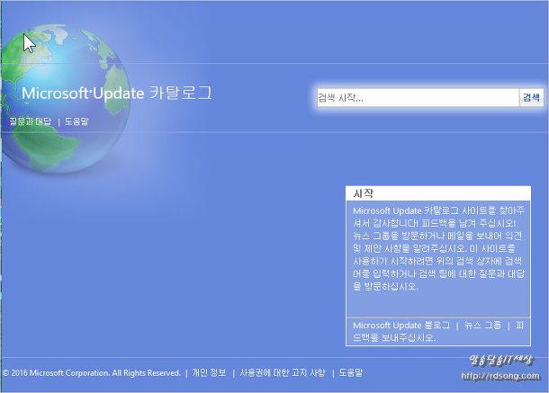 마이크로소프트 업데이트 카탈로그, MS  update catalog
