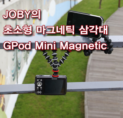 JOBY의 초소형 마그네틱 삼각대 GPod Mini Magnetic