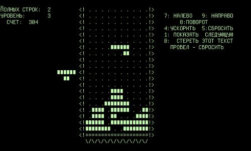최초의 테트리스 First Version Tetris