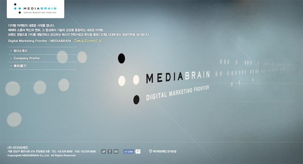 미디어브레인