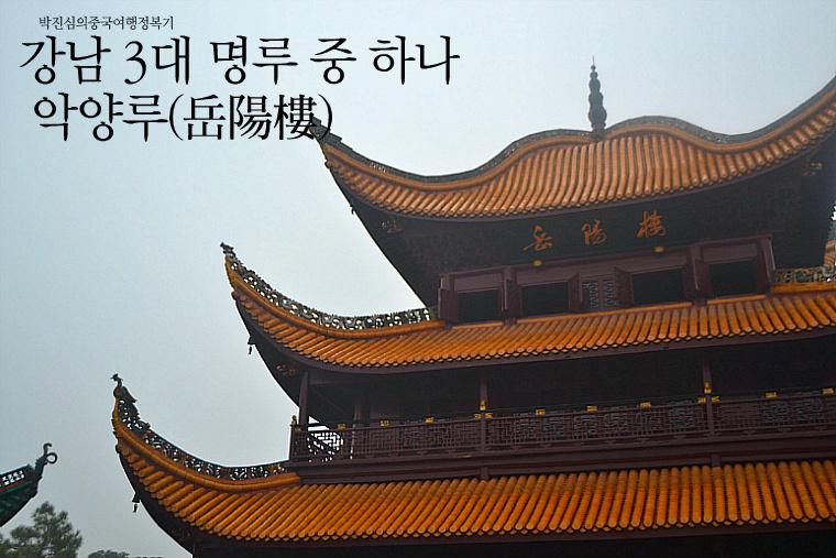강남 3대 명루 중 하나 - 유에양로우(岳阳楼 악양루) 여행! (호남성 1-1호)