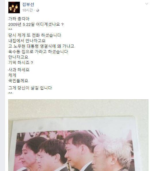 김부선 - 이재명 관계 의혹 사건의 진실과 전말 - 언론에 언급된 이니셜은 아닙니다. 소설을 그만 써주시기 바랍니다