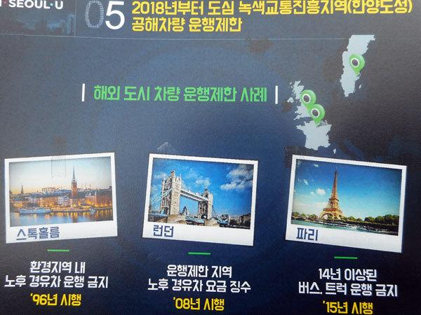 서울시, 미세먼지 자연재난 선포, 미세먼지 10대 대책 본격 시행 예고