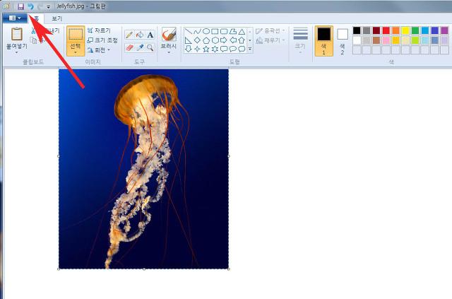 그림판으로 사진 이미지 회전하는 방법