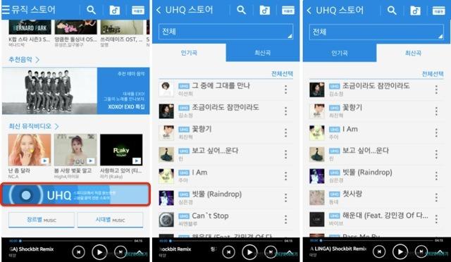 삼성 뮤직, UHQ