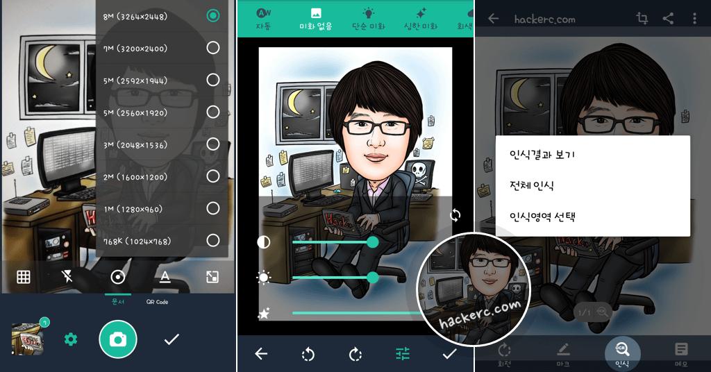캠스캐너(CamScanner) for Android - 사진·문서·PDF 스캔 앱(어플)