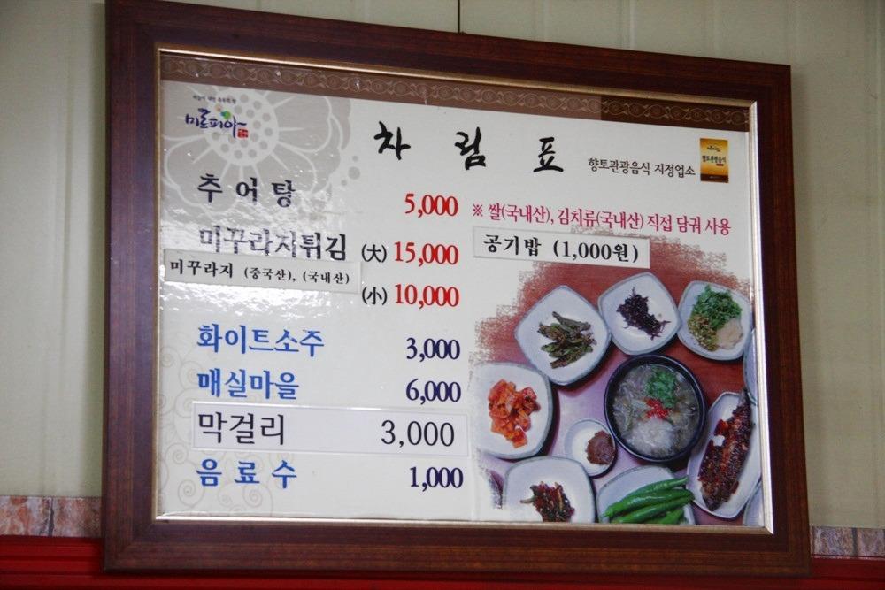 <밀양추어탕8>