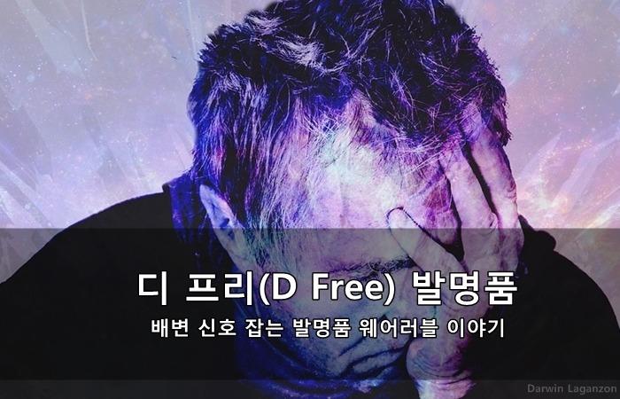 디 프리(D Free) - 배변 신호 잡는 발명품 웨어러블 이야기